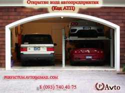 Оформление автомобиля, Код Атп, договор с Атп, Печерск 3