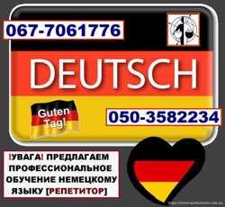 Одесса. Обучение немецкому языку профессиональным преподавателем