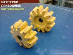Шестерня 13 зубьев для бетономешалки. 2