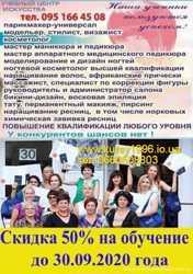Скидка 50% на курсы шугаринг, косметолог Харькове