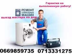 Ремонт стиральных машин автомат!