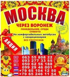 Пассажирские перевозки из донецка в москву