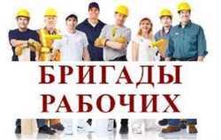 Разнорабочие/подсобники. Копка, демонтаж/монтаж, стройка, склады.