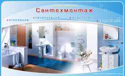 Сантехмонтаж. сантехнические работы под ключ: водопровод, отопление
