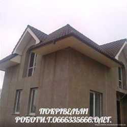 Покрівельні роботи.Покрівля даху.Утеплення даху Івано-Франківськ.
