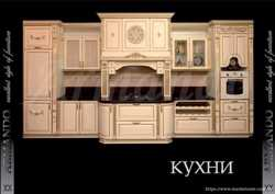 Кухня на заказ по индивидуальному проекту Киев 1