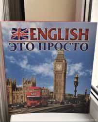 ENGLISH это просто , курс з вивчення Англійської мови