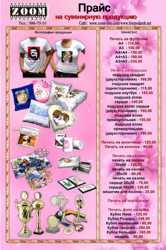 Подарок на 23 февраля, оригинальные подарки для мужчин в Донецке 2