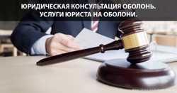 Юридическая консультация Оболонь. Услуги юриста на Оболони.  1