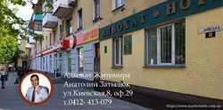 Затылюк А.А., адвокат (Житомир): выслушаю, изучу документы, дам совет по вашей проблеме... 2