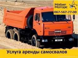 Услуги доставки сыпучих материалов