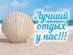 Отдых на Черном море рядом с широким пляжем.