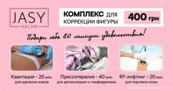 Jasy Salon - салон массажа, коррекции фигуры и косметологии. 3