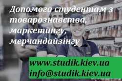 Написання наукових статей, дипломних робіт, презентацій з товарознавст