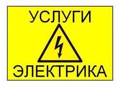 Услуги Электрика Электрик в ХАРЬКОВЕ Вызов Электрика на ДОМ.