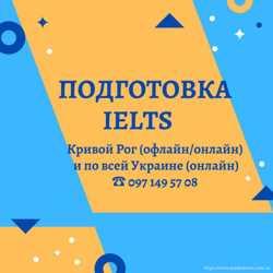 Подготовка к IELTS в Кривом Роге и онлайн по Украине.