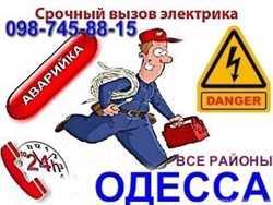 Срочно вызвать электрика в течении часа любой район Одесса,Черноморск