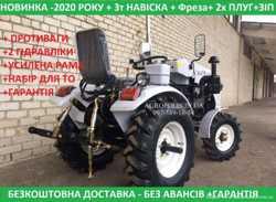 Новий Міні трактор БУЛАТ Т 25 MASTER+ 3т навіска+КОМПЛЕКТ,Мототрактор