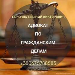 Адвокат в Киеве. Юридические услуги Киев. 2