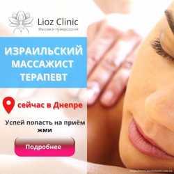 Клиника Красоты и Здоровья в Днепре