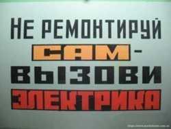 Аварийный вызов электрика недорого в Луганске.