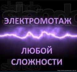 Электромонтаж любой сложности 1