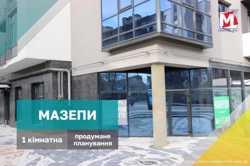 1 кім квартира у центрі на Мазепи з виглядом на парк Шевченка!