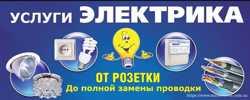 Электромонтажные и ремонтно отделочные работы. 1