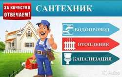 Установка и Замена Счетчиков Воды Водомеров Ванны Мойки Унитаза