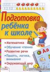 Педагог по подготовке к школе
