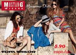 Сток одежда оптом   s.Oliver, Mustang,TomTailor,Zara,Roberta Biagi, Primo Emporio,Rinascimento. 2