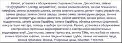 Ремонт стиральных машин и водонагревательных баков в Донецке 2