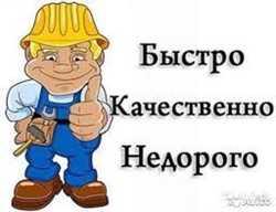 Услуги электрика 1