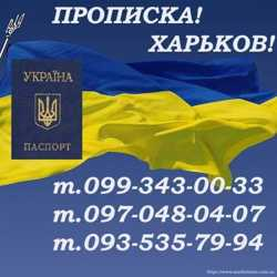 Прописка (регистрация места жительства) в Харькове.  3