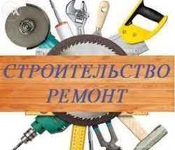 Все виды строительно – ремонтных работ.