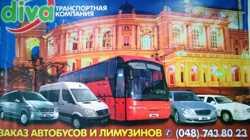 Заказ автобусов Одесса 18-22-30 мест. Пассажирские перевозки.