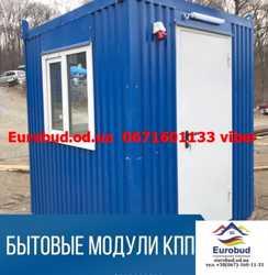 Посты охраны, изготовление в Одессе от 20000грн 2