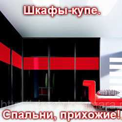 Шкаф-купе, гардеробная комната г.Кривой Рог. 2
