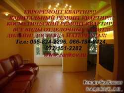 Евроремонт квартир - домов в Луганске, Алчевске, Стаханове.