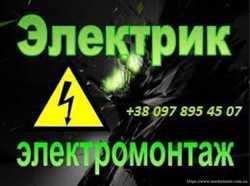 Ектромонтажні роботи / Послуги електрика 1