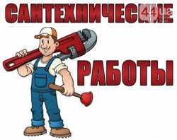 Сантехнические работы Луганск