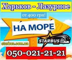 Автобус Харьков - Лазурное