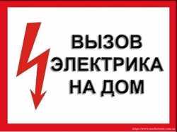 Электрик днепр. электромонтаж-аварийный срочный выезд.все районы .