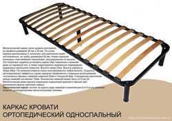 Каркас кровать ортопедический. Скидка при покупке с матрасом Sleep&Fly и др. 2