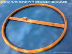 Рычаг, круг, колесо переворота ёмкости бетономешалки. 1