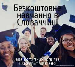 Безкоштовне навчання Словаччина