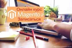 Обучение по новейшей Magento 2.4 (Курс online)