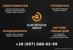 ЭЛЕКТРИК. Электромонтаж квартиры под ключ