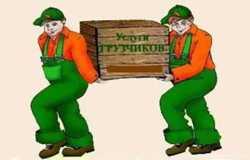 Бригада грузчиков+груз. транспорт по Луганску и области