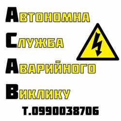 Автономна Служба Аварийного Виклику т.0990038706